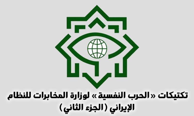 تكتيكات-«الحرب-النفسية»-لوزارة-المخابرات-للنظام-الإيراني-الجزء-الثاني