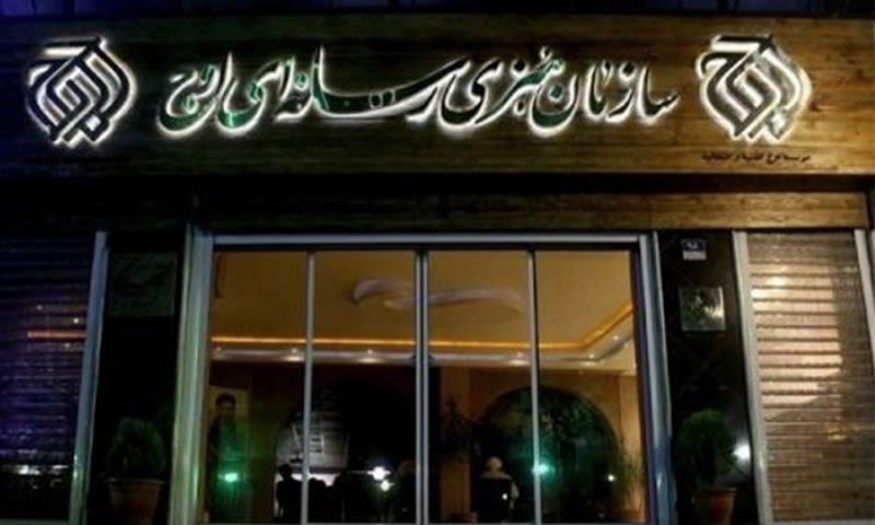 منظمة-«اوج»-الثقافية-الفنية-للملالي-مهمتها-التشهير-والتشنيع