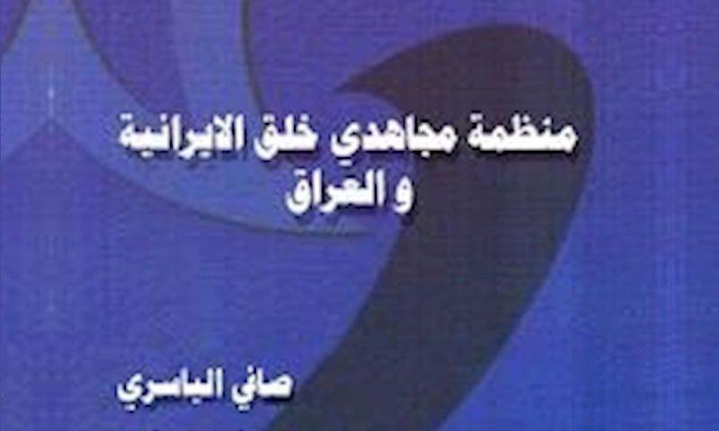 منظمة-مجاهدي-خلق-الايرانية-والعراق