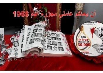 العفو الدولية : العالم يتجاهل أزمة الاختفاء القسري الجماعي في مجزرة عام 1988 في إيران
