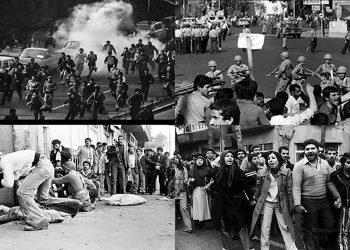 سير التحولات في الثورة الشعبية ضد الشاه في العام 1979 القسم الخامس