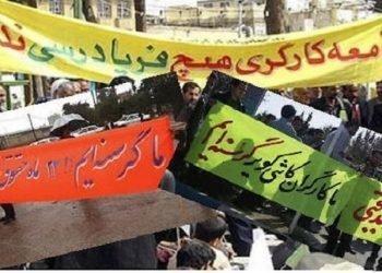 الحبس 110 سنوات لـ 7 عمال ونشطاء في مجال حقوق العمال في إيران