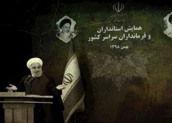 إيران ... اعتراف حسن روحاني بوجود تعيينات بدلاً من الانتخابات في نظام الملالي