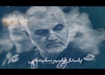 الشعب والمقاومة الايرانية يتضاعف بعد هلاك سليماني