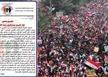 انتفاضة العراق ..العراقيون يستنكرون زيارة القاتل علي شمخاني ويكشفون اهدافها