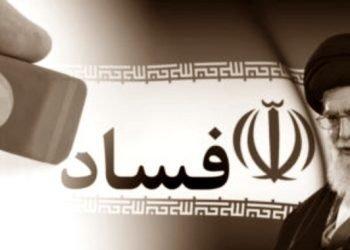 إيران .. شركة توسكا جزء من ثروة خامنئي وشركائه فی الإذاعة والتلفزيون