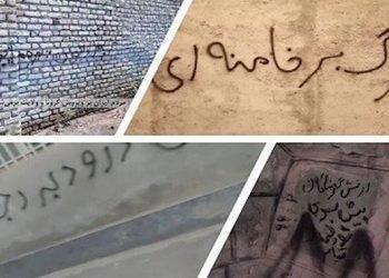 أنصار مجاهدي خلق يلصقون ويوزعون رسائل قيادة المقاومة الإيرانية في إيران