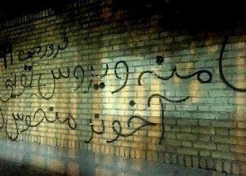 مخاوف النظام الإيراني من تقدم مجاهدي خلق استراتيجيًا في إيران