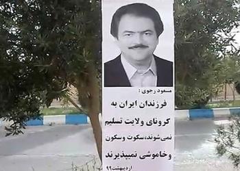 معاقل الانتفاضة في إيران لكورونا ليس حل إلا إسقاط النظام