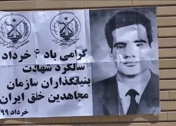 معاقل الانتفاضة في إيران يخلدون ذكرى استشهاد مؤسسي منظمة مجاهدي خلق