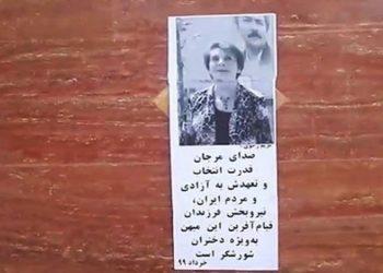 """أنشطة معاقل الانتفاضة في إيران لمناسبة رحيل الفنانة الشعبية """"مرجان """""""