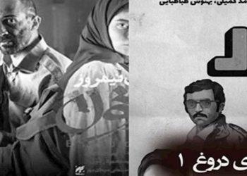 إيران ..السينما الزائفة –إنتاج إفلام يتبناها النظام للافتراء على مجاهدي خلق -1