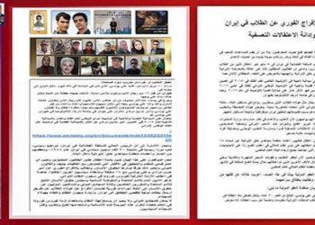 المقاومة الايرانية تحشد الرأي العام العالمي والاسلامي والعربي ضد نظام الملالي