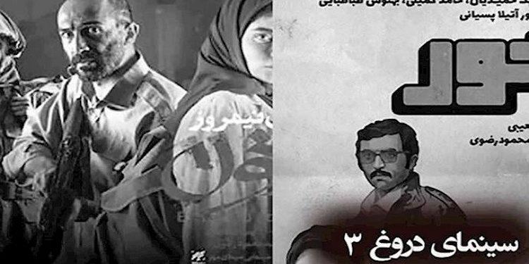للافتراء على مجاهدي خلق النظام الإيراني ينتج افلاما ضد المنظمة-3
