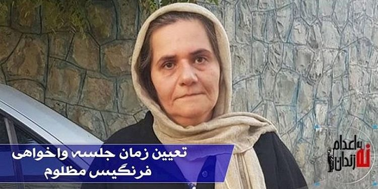 الحبس 5 سنوات على أم لسجين سياسي بتهمة التواصل مع مجاهدي خلق