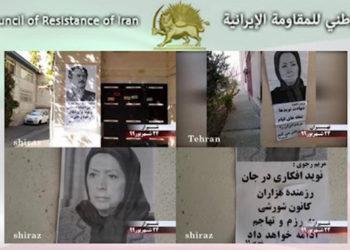 أنشطة معاقل الانتفاضة و أنصار مجاهدي خلق احتجاجًا على إعدام نويد أفكاري