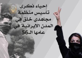 إحياء ذكرى تأسيس منظمة مجاهدي خلق في المدن الإيرانية في عامها الـ56
