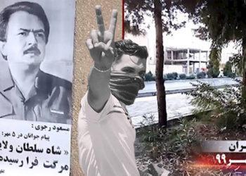 ایران - إحياء ذكرى يوم 27 سبتمبر 1981 بشعار حان وقت موتك أيها الولي الفقيه