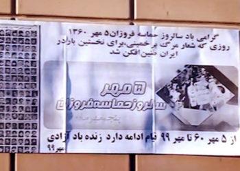 تخليد ذكرى يوم 27 سبتمبر 1981 حيث رفع شعار الموت لخميني لأول مرة في إيران