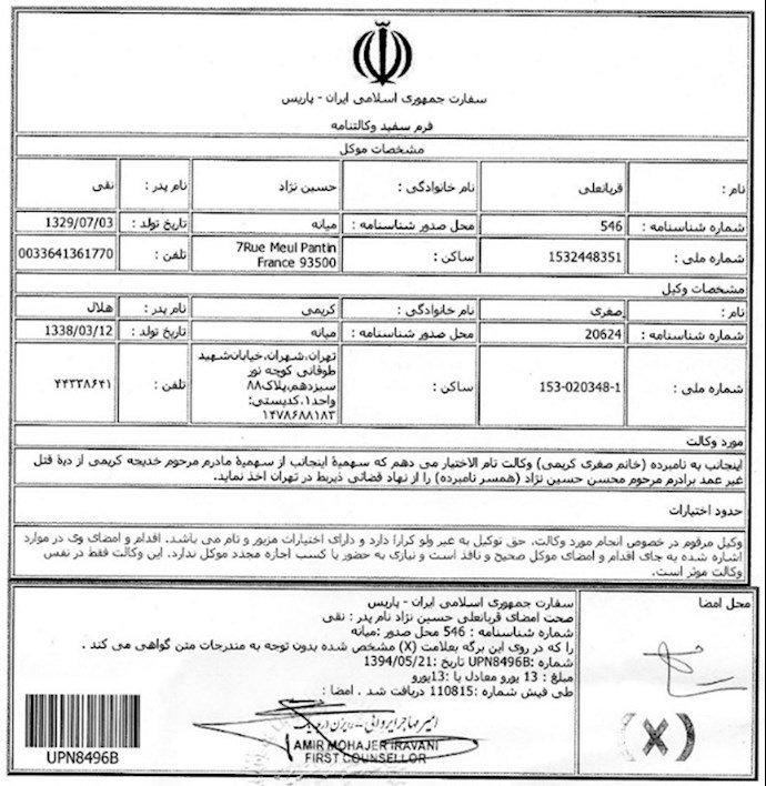زيارة عميل لإيران وتواصله مع محطة المخابرات في سفارة نظام الملالي بباريس