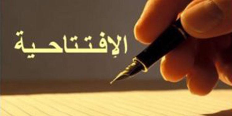 مجاهدي خلق صفحة جديدة في تأريخ إيران