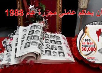 مذبحة 1988 جريمة ضد الإنسانية لا تسقط بالتقادم