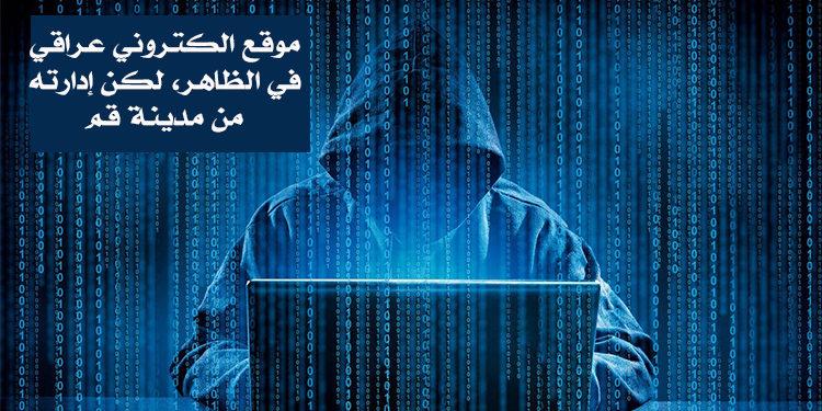 موقع الكتروني عراقي في الظاهر، لكن إدارته من مدينة قم