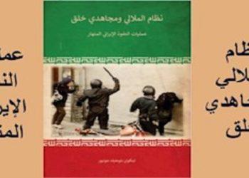 نظام الملالي ومجاهدي خلق - عمليات النفوذ الإيراني المنهار