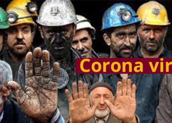 العمال في إيران يضطرون لقبول مخاطر كورونا بسبب كسب لقمة عيش والخوف من البطالة
