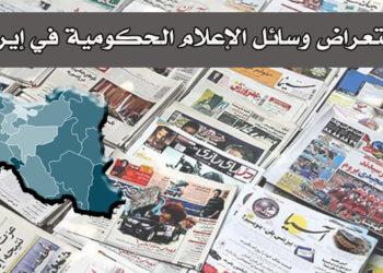 المأزق المستعصي الحل وتوقع انفجار المجتمع الإيراني واندلاع الانتفاضة الشعبية