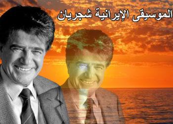 استاذ الموسيقی الإيرانية شجريان - الموت للديكتاتور الطغيان في جوهره أمر مكروه في المجتمع مهما كان شكله