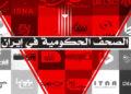 الصحف الايرانية: ازمة كورونا - مخاوف من نتائج الانتخابات الاميركية – الخوف من مجاهدي خلق