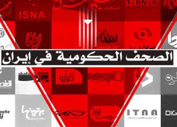 نظرة على وسائل الإعلام في إيران: الحداد على شجريان والغضب الشعبي وذعر نظام الملالي