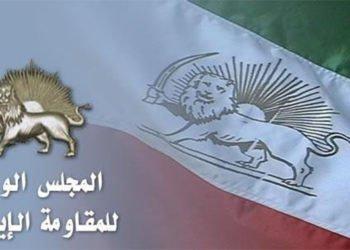 دراسة التطورات الإيرانية في البيان السنوي للمجلس الوطني للمقاومة الإيرانية