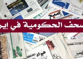 الصحف الحكومية - تداعيات الانتخابات الأمريكية - تفاقم الفساد الاقتصادي لنظام الملالي