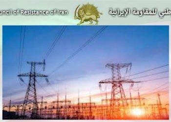 انقطاع الكهرباء في الشتاء حصيلة سياسات النظام الجائرة، لا سيما قوات الحرس ومؤسسات خامنئي