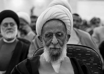 إيران- هلاك المجرم مصباح يزدي - كان أحد أقرب حلفاء خامنئي الولي الفقيه