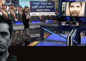 الحدث - مؤتمر يناقش انتهاكات إيران قبل أيام من النطق بالحكم على خلية أسدي
