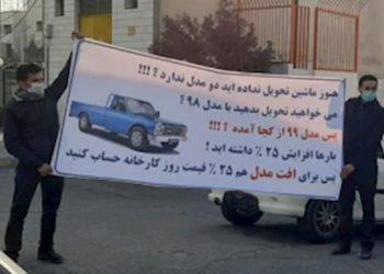 إيران - احتجاجات لشرائح مختلفة من الشعب الإيراني في حصار كورونا وتلوث الهواء