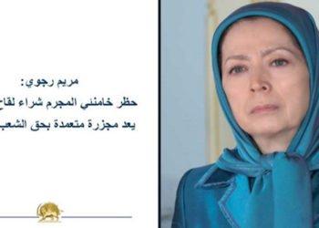 مريم رجوي: حظر خامنئي المجرم شراء لقاح كورونا يعد مجزرة متعمدة بحق الشعب الإيراني