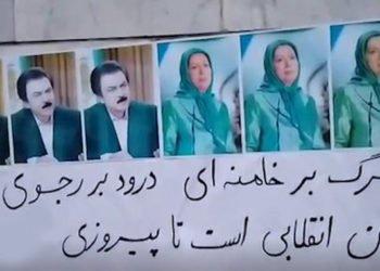 صحيفة حكومية: شبكة مجاهدي خلق في إيران أثارت شكوكاً جدية بين الناس حول النظام