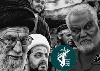 إيران - تأوهات وتوجعات النظام الإيراني ومرتزقته الإقليميين على مقتل قاسم سليماني