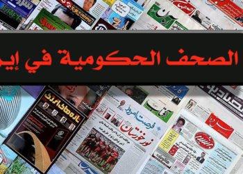 الصحف الحكومية في إيران-- واقع الصراع والجدل داخل النظام!