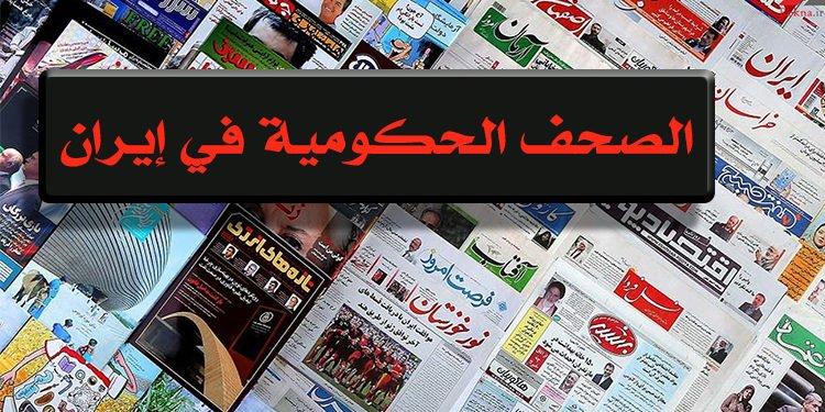 الصحف الحكومية في إيران-إنعدام الثقة العامة بالعصابات الحاكمة