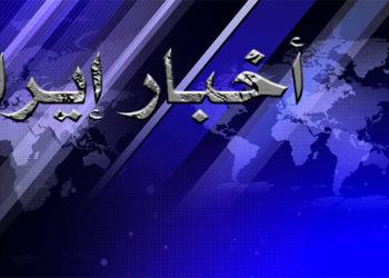 أهم أخبار إيران خلال 24 ساعة، إلقاء نظرة على الأخبار والتقارير-الاثنین 8 فبراير