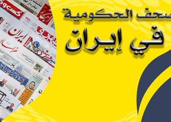 الصحف الحكومية في إيران-الانتفاضات تشير إلى عمق الوضع المتردي
