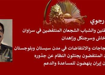 اقتحام مواطنين لقاعدة لقوات الحرس في سرجنكل واضراب واسع النطاق في عدة مدن سيستان وبلوجستان + رسالة من مسعود رجوي