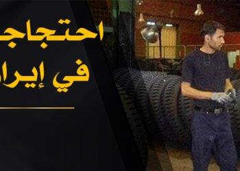 إيران - أنباء وتقارير عن احتجاجات للشرائح المختلفة - الخميس 25 فبراير