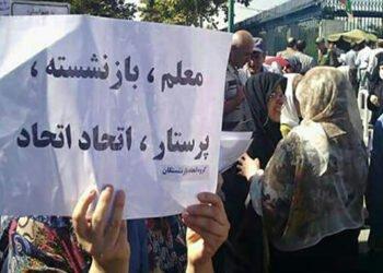 أسباب استمرار احتجاجات المتقاعدين في جميع أنحاء إيران