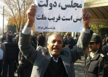 وقفات احتجاجیة شاملة للمتقاعدين في25 مدينة في إيران
